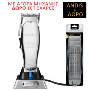 Κουρευτική μηχανή Andis Master Cordless + ΔΩΡΟ